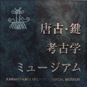 田原本町・唐古・鍵考古学ミュージアム