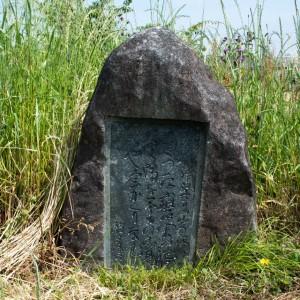 吉備池池畔の句碑