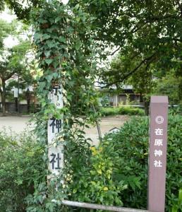 在原神社を示す立札